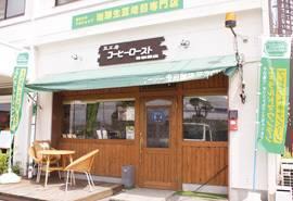 豆 工房 コーヒー ロースト